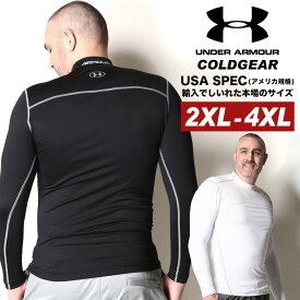 最大2000円offクーポン■アンダーアーマー USA規格 長袖 Tシャツ 大きいサイズ メンズ coldgear COMPRESSION ハイネック CG ARMOUR MOCK 裏起毛 ホワイト/ブラック 2XL-4XL UNDER ARMOUR
