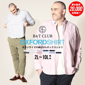 最大2000円offクーポン■長袖シャツ 大きいサイズ メンズ カジュアルシャツ 綿100%オックスシャツ オックスフォードシャツ ボタンダウン ナチュラルストレッチ 2L 3L 4L 5L 6L 7L 8L 9L 10L 大きいサイズメンズシャツのサカゼン