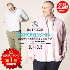最大2000円offクーポン配布中■長袖シャツ大きいサイズメンズカジュアルシャツ綿100%オックスシャツオックスフォードシャツボタンダウンナチュラルストレッチ2L3L4L5L6L7L8L9L10L大きいサイズメンズシャツのサカゼン