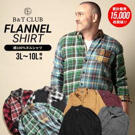 長袖シャツ 大きいサイズ メンズ 秋服 秋 綿100% クレイジーパターンチェック柄 無地柄 ボタンダウン ネルシャツ カジュアル 3L 4L 5L 6L 7L 8L 9L 10L 大きいサイズネルシャツのメンズサカゼン