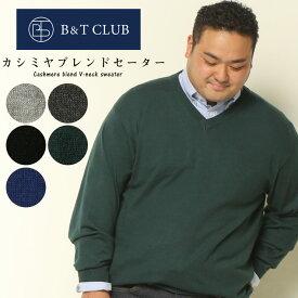 長袖 セーター 大きいサイズ メンズ カシミヤ混 Vネック ニット シンプル ベーシック グレー/ブラック/ダークグレー/グリーン/ブルー XLサイズ 3L 4L 5L 6L B&T CLUB