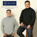長袖 セーター 大きいサイズ メンズ カシミヤ混 タートルネック ニット シンプル ベーシック グレー/ブラック XLサイ…