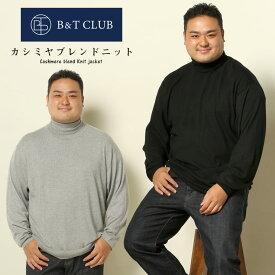 長袖 セーター 大きいサイズ メンズ カシミヤ混 タートルネック ニット シンプル ベーシック グレー/ブラック XLサイズ 3L 4L 5L 6L B&T CLUB