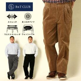 ストレッチパンツ 大きいサイズ メンズ ストレッチ ツータック コーデュロイ ロングパンツ 洗える グレー/ブラック/ベージュ 95-140cm B&T CLUB