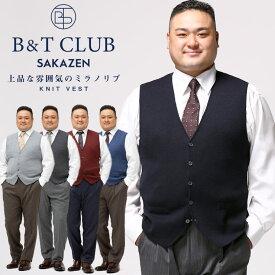 ニット ベスト 大きいサイズ メンズ ビジネス ウール混 ミラノリブ シングル ジレ ビジカジ ネイビー 3L-4L B&T CLUB