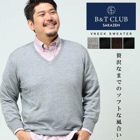 セーター 大きいサイズ メンズ ビジネス 天竺編み ウール100% Vネック 長袖 ニット プルオーバー ビジカジ ネイビー/ブラウン/グレー/ブラック XL LLサイズ 2L 3L 4L 5L B&T CLUB