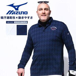 大きいサイズ ゴルフウェア 長袖 シャツ 大きいサイズ メンズ 吸汗速乾 ダイヤ柄 ボタンダウン ポロ スポーツ ドライ ゴルフ XLサイズ 3L 4L 5L 6L MIZUNO ミズノ GOLF ブランド 大きいサイズのスポ
