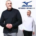 長袖 シャツ 大きいサイズ メンズ 吸汗速乾 UVカット ハイネック Tシャツ ドライ ゴルフ スポーツ ホワイト/ブラック …