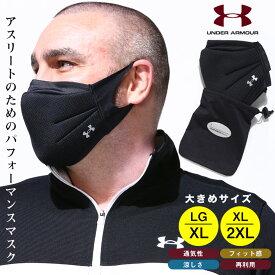 大きい マスク 大きいサイズ マスク メンズ 超BIG XL・2XLサイズ スポーツマスク ドライ 洗える 冷感 黒マスク 涼しい ストレッチ 撥水 速乾 抗菌 フィット ブラック 黒 UNDER ARMOUR アンダーアーマー 大きいサイズマスク 男性用 返品不可