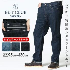 ジーンズ 大きいサイズ レギュラーストレート 大きいサイズ メンズ ストレッチジーンズ ブルー/ネイビー/ダークネイビー 95・100・105・110・115・120・125・130cm ストレッチパンツ 大きいサイズジーンズのサカゼン