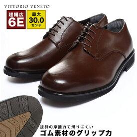 大きいサイズ メンズ VITTORIO VENETO (ヴィットリオヴェネット) 日本製 防滑 甲高6E 抗菌防臭 外羽根 プレーントゥ シューズ [26.0 26.5 27.0 27.2 28.0 28.5 29.0 30.0 cm] サカゼン 大きいサイズのビジネスシューズ 靴 機能性