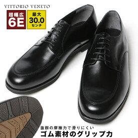 大きいサイズ メンズ VITTORIO VENETO (ヴィットリオヴェネット) 日本製 防滑 甲高6E 抗菌防臭 外羽根 Uチップ シューズ [26.0 26.5 27.0 27.2 28.0 28.5 29.0 30.0 cm] サカゼン 大きいサイズのビジネスシューズ 靴 U シンプル