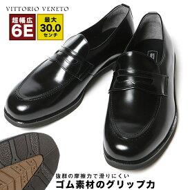 大きいサイズ メンズ VITTORIO VENETO (ヴィットリオヴェネット) 日本製 防滑 甲高6E 抗菌防臭 コインローファー [26.0 26.5 27.0 27.2 28.0 28.5 29.0 30.0 cm] サカゼン 大きいサイズのビジネスシューズ 靴 シューズ シンプル
