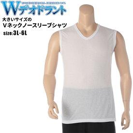 最大2000円offクーポン配布中■肌着 Tシャツ 半袖 ノースリーブ 大きいサイズ メンズ Wデオドラント 吸汗速乾 Vネック ホワイト LLサイズ 3L 4L 5L 6L B&T CLUB SAKAZEN
