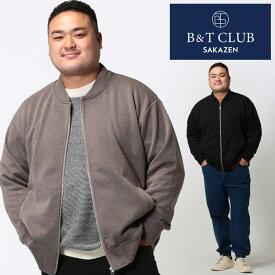 10%offクーポン配布中■ジャケット 大きいサイズ メンズ Wフェイス フルジップ ブルゾン シンプル ブラック/ベージュ 3L-9L相当 B&T CLUB ビーアンドティークラブ