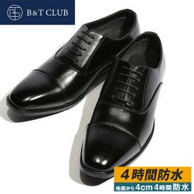 ビジネスシューズ 大きいサイズ メンズ 靴 防水 内羽根 ストレートチップ ブラック 28.0-30.0cm B&T CLUB 大きいサイズのビジネスシューズ サカゼン