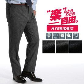 ノータック スラックス 大きいサイズ メンズ ウォッシャブル 織柄 ビジネス ボトムス パンツ タックなし ウール 洗える オールシーズン グレー/ダークグレー/ネイビー 100-130 HYBRIDBIZ ハイブリッドビズ