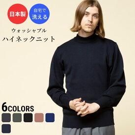 日本製 ウォッシャブル ウール混 ハイネック セーター TUATARA ツアタラ メンズ 男性 トップス ニット セーター 無地 シンプル 秋 冬 シンプル ウール 洗える ベーシック 3022D11