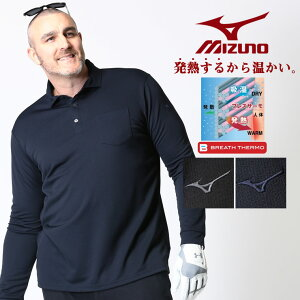 大きいサイズ ゴルフウェア ポロシャツ 大きいサイズ メンズ ミズノ ブレスサーモ ポケット付き ムーブタッチ 長袖 ゴルフ スポーツ 秋 冬 発熱 暖かい 無地 GOLF ブランド 大きいサイズのス