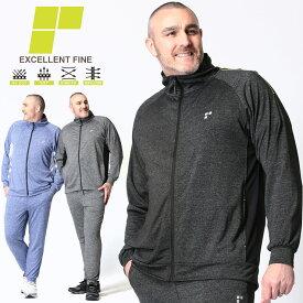 大きいサイズ メンズ EXCELLENT FINE (エクセレントファイン) ベアジャージ フルジップ スタンド ジャケット ジャケット スポーツ ジャージ トレーニング 薄手 伸縮 メッシュ BTTS2065