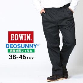 ツータック パンツ 大きいサイズ メンズ ストレッチ ロングパンツ シンプル 伸縮 タックパンツ ビジカジ ブラック 38-46インチ EDWIN エドウィン