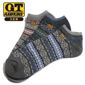靴下 3足セット 大きいサイズ メンズ 底パイル アンクル丈 ソックス スニーカーソックス くるぶし スポーツ 28-30cm G.T.HAWKINS ジーティー ホーキンス