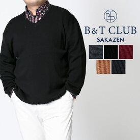 セーター 大きいサイズ メンズ リブ編み Vネック 長袖 ニット Vライン コットン シンプル ダークグレー/ブラック/ワイン/ベージュ/ネイビー XLサイズ 3L 4L 5L B&T CLUB