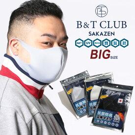 マスク 大きいサイズ メンズ 銀のチカラ 洗える 接触冷感 国産 抗菌防臭 立体マスク レディース 大きい BIGサイズ ホワイト/グレー/ブラック B&T CLUB