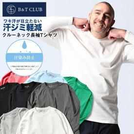 長袖 Tシャツ 大きいサイズ メンズ 汗染み軽減 綿100% 無地 クルーネック カジュアル トップス シャツ ベーシック シンプル コットン ホワイト/グレー/ダークグレー/ブラック/レッド/グリーン/サックス/ネイビー 2L 3L 4L 5L 6L 7L 8L 9L 10L