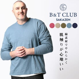 長袖 Tシャツ 大きいサイズ メンズ スラブ 無地 Vネック コットン ベーシック シンプル ワイン/ベージュ/カーキ/ダルブルー/ネイビー 3L 4L 5L 6L 7L 8L 9L 10L相当 B&T CLUB
