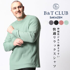長袖 Tシャツ 大きいサイズ メンズ ワッフル クルーネック ベーシック シンプル 無地 ホワイト/ダークグレー/ブラック/ピンク/グリーン 3L 4L 5L 6L 7L 8L 9L B&T CLUB