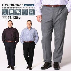 ノータック スラックス 大きいサイズ メンズ ウォッシャブル 無地 ビジネス ボトムス パンツ タックなし ウール 洗える オールシーズン グレー/ブラック/ネイビー 97-130 HYBRIDBIZ ハイブリッドビズ