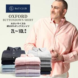 【21春の新色】長袖シャツ 大きいサイズ メンズ カジュアルシャツ 綿100%オックスシャツ オックスフォードシャツ ボタンダウン ナチュラルストレッチ LLサイズ XL 2L 3L 4L 5L 6L 7L 8L 9L 10L 大きいサイズメンズシャツのサカゼン