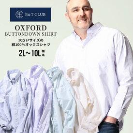 【21春の新色】長袖シャツ 大きいサイズ メンズ 綿100% カジュアルシャツ オックスシャツ オックスフォードシャツ ボタンダウン ナチュラルストレッチ ストライプ 2L 3L 4L 5L 6L 7L 8L 9L 10L相当 B&T CLUB 大きいサイズ長袖Tシャツのサカゼン