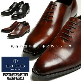 ビジネスシューズ 大きいサイズ メンズ 手染め パティーヌ ホールカット 革靴 レザー 27.5-30.0cm B&T CLUB