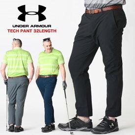 最大2000円offクーポン配布中■大きいサイズ ゴルフウェア ゴルフパンツ アンダーアーマー USA規格 ノータック 大きいサイズ メンズ TECH PANT 32LENGTH スポーツ ゴルフ UNDER ARMOUR GOLF ブランド 大きいサイズのスポーツウェア