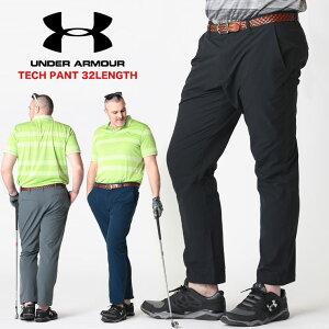 最大2000offクーポン配布中■大きいサイズ ゴルフウェア ゴルフパンツ アンダーアーマー USA規格 ノータック 大きいサイズ メンズ TECH PANT 32LENGTH スポーツ ゴルフ UNDER ARMOUR GOLF ブランド 大きい