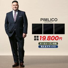 スーツ メンズ 大きいサイズ WEB限定 オールシーズン対応 メンズスーツ ビジネス パンツウォッシャブル アジャスター付 ブラック/ネイビー XL LLサイズ 3L 4L 5L 6L 7L 8L 送料無料 PIMLICO ビッグサイズのメンズスーツ ビジネススーツ サカゼン