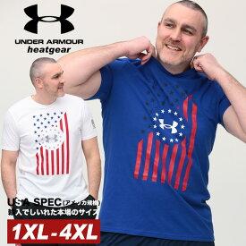 アンダーアーマー USA規格 半袖 Tシャツ 大きいサイズ メンズ heatgear LOOSE クルーネック FREEDOM CHEST FLAG T-SHT スポーツ ホワイト/ブルー 1XL 2XL 3XL 4XL UNDER ARMOUR