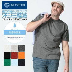 大きいサイズ メンズ 半袖Tシャツ 半袖 汗じみ防止 tシャツ 汗染み軽減 綿100% 無地 クルーネック ホワイト/グレー/ダークグレー/ブラック/ネイビー 2L 3L 4L 5L 6L 7L 8L 9L 10L 相当 B&T CLUB 大きいサイズtシャツのサカゼン