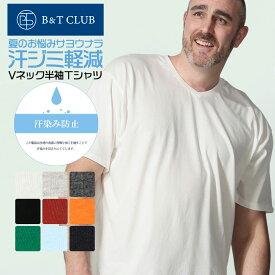 tシャツ メンズ 大きいサイズ 汗じみ防止Tシャツ 半袖 汗染み軽減 綿100% 無地 Vネック ホワイト/グレー/ダークグレー/ブラック/ネイビー 2L 3L 4L 5L 6L 7L 8L 9L 10L 相当 B&T CLUB 大きいサイズtシャツのサカゼン