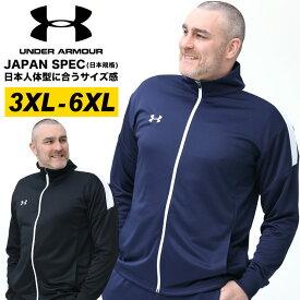 アンダーアーマー 日本規格 ジャケット 大きいサイズ メンズ LOOSE ワンポイント TEAM JERSEY TOPS ジャージ スポーツ トレーニング ブラック/ネイビー 3XL 4XL 5XL 6XL UNDER ARMOUR アンダーアーマー