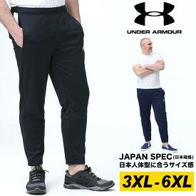 アンダーアーマー 日本規格 ロングパンツ 大きいサイズ メンズ LOOSE ワンポイント TEAM JERSEY PANTS ジャージ スポーツ トレーニング ブラック/ネイビー 3XL 4XL 5XL 6XL UNDER ARMOUR アンダーアーマー