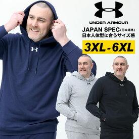 アンダーアーマー 日本規格 スウェット パーカー 大きいサイズ メンズ LOOSE ワンポイント スウェット TEAM SWEAT HOODY スエット 裏毛 スポーツ グレー/ブラック/ネイビー 3XL 4XL 5XL 6XL UNDER ARMOUR アンダーアーマー