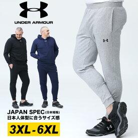 アンダーアーマー 日本規格 ジョガーパンツ 大きいサイズ メンズ LOOSE スウェット TEAM SWEAT JOGGER スポーツ スエット 裏毛 グレー/ブラック/ネイビー 3XL 4XL 5XL 6XL UNDER ARMOUR アンダーアーマー