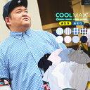 【あらぽん着用商品】半袖 シャツ 大きいサイズ メンズ 涼感シャツ ドライ 速乾 夏 涼しい COOLMAX 熱中症対策 ボタン…