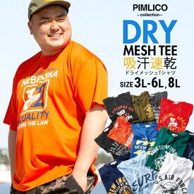 大きいサイズ メンズ Tシャツ メンズ 夏 半袖 DRYメッシュ Tシャツ プリント クルーネック XL LLサイズ 3L 4L 5L 6L 7L 8L 吸汗速乾 tシャツ 大きいサイズTシャツのサカゼン
