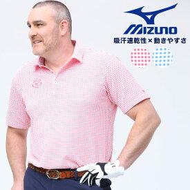半袖 ポロシャツ 大きいサイズ メンズ ドライエアロフロー ゴルフ シャツ スポーツ トレーニング ドライ ホワイト/ブラック/ネイビー/ライトブルー XLサイズ LL 2L 3L 4L 5L 6L MIZUNO ミズノ