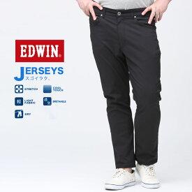 ストレッチパンツ 大きいサイズ メンズ JERSEYS COOL ストレッチ レギュラー ストレート ストレッチ 涼しい 伸縮 ブラック XLサイズ LL 2L 3L 4L 5L EDWIN エドウィン