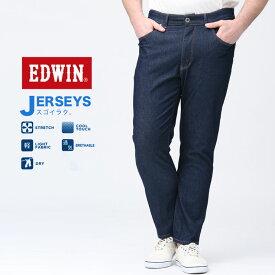 ストレッチパンツ 大きいサイズ メンズ JERSEYS COOL ストレッチ レギュラー ストレート ストレッチ 涼しい 伸縮 ネイビー XLサイズ LL 2L 3L 4L 5L EDWIN エドウィン